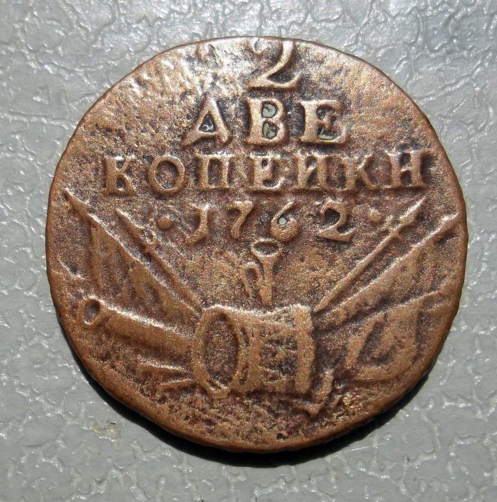 2 копейки 1762 (Барабаны) .Российская империя.