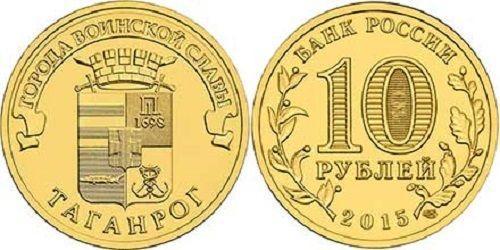 10 рублей таганрог цена билет банка россии это
