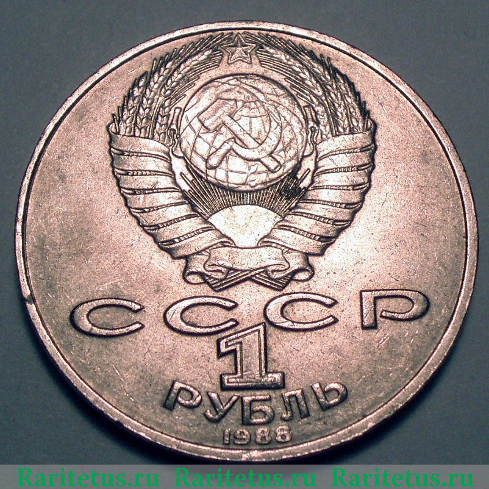 Цена монет 1р 1988г shop argentina