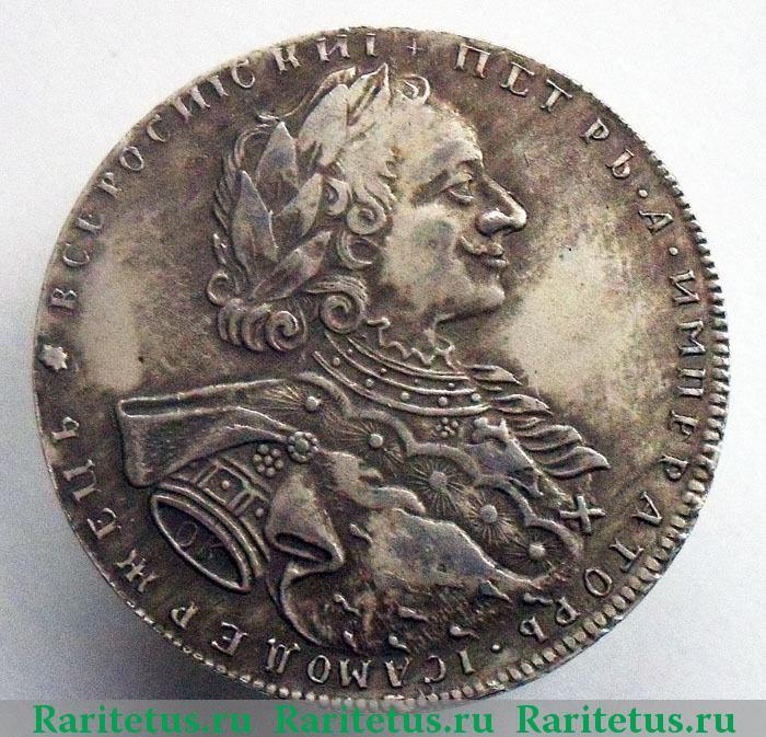 Стоимость серебряного рубля 1723 года где продать монеты в уфе