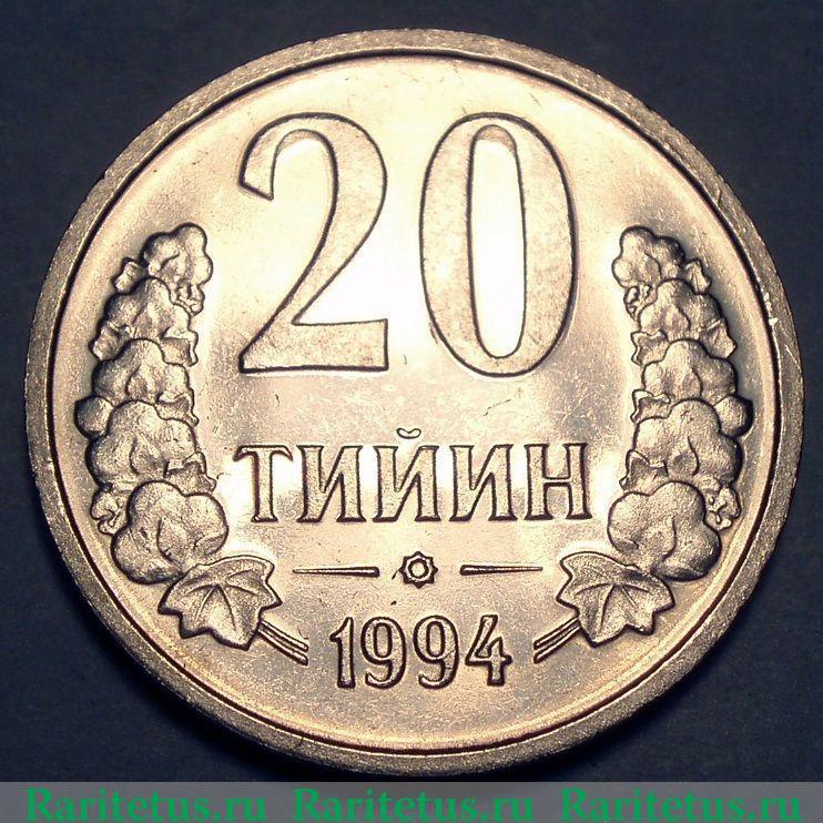 20 тийин 1994 цены на старые монеты 1936 50senti eesti vabariik
