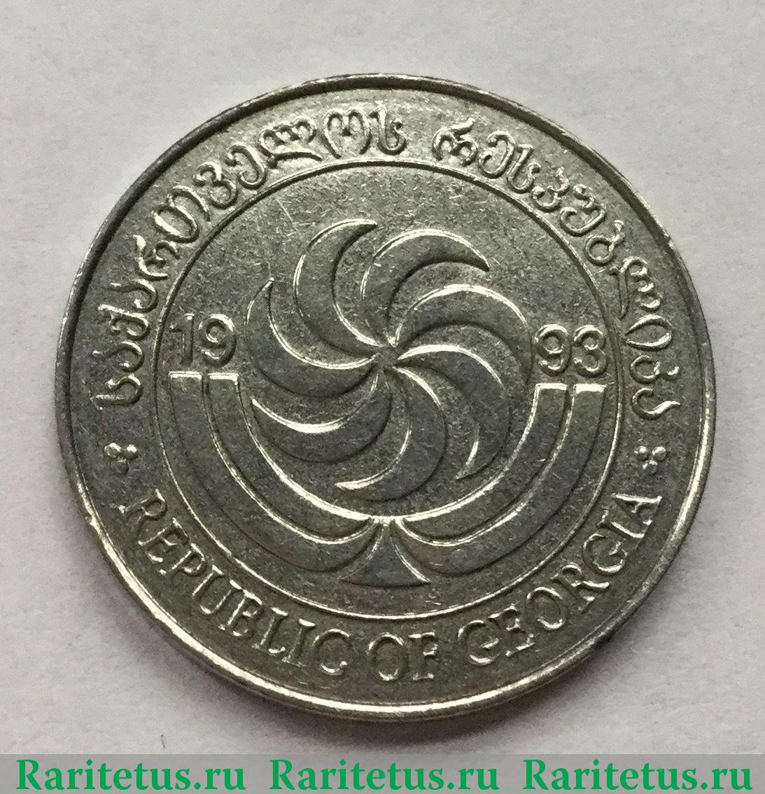 Geeorga монета 1998 года купить бонны артикугля