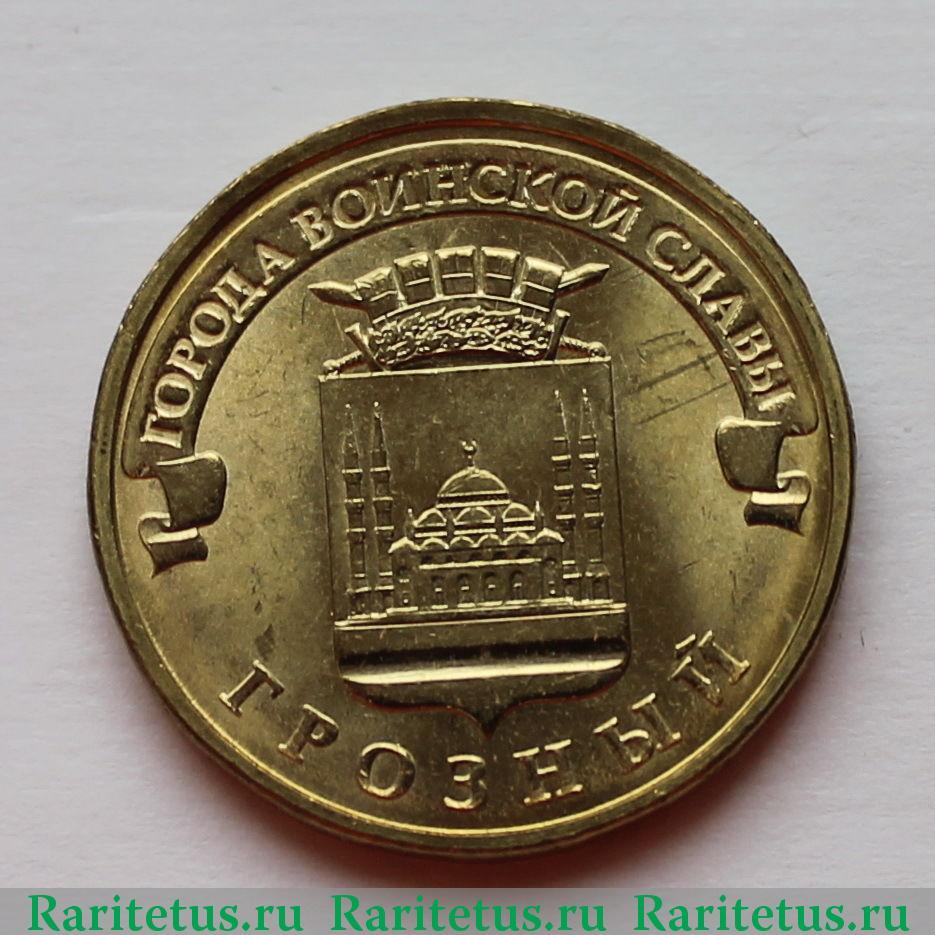 Монеты россии 10 рублей грозный монеты соломоновых островов каталог