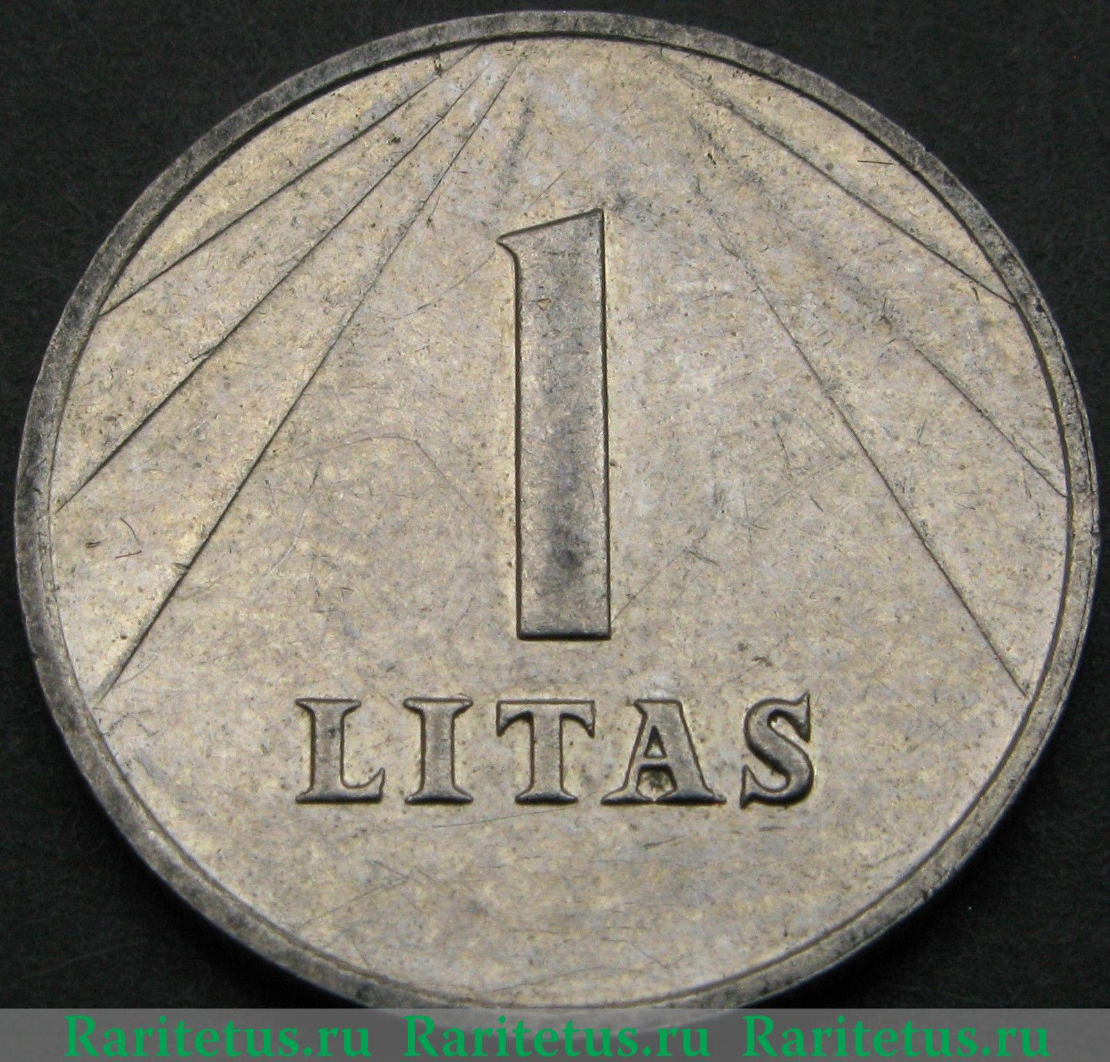 1 лит 1991 года цена семеновский 15