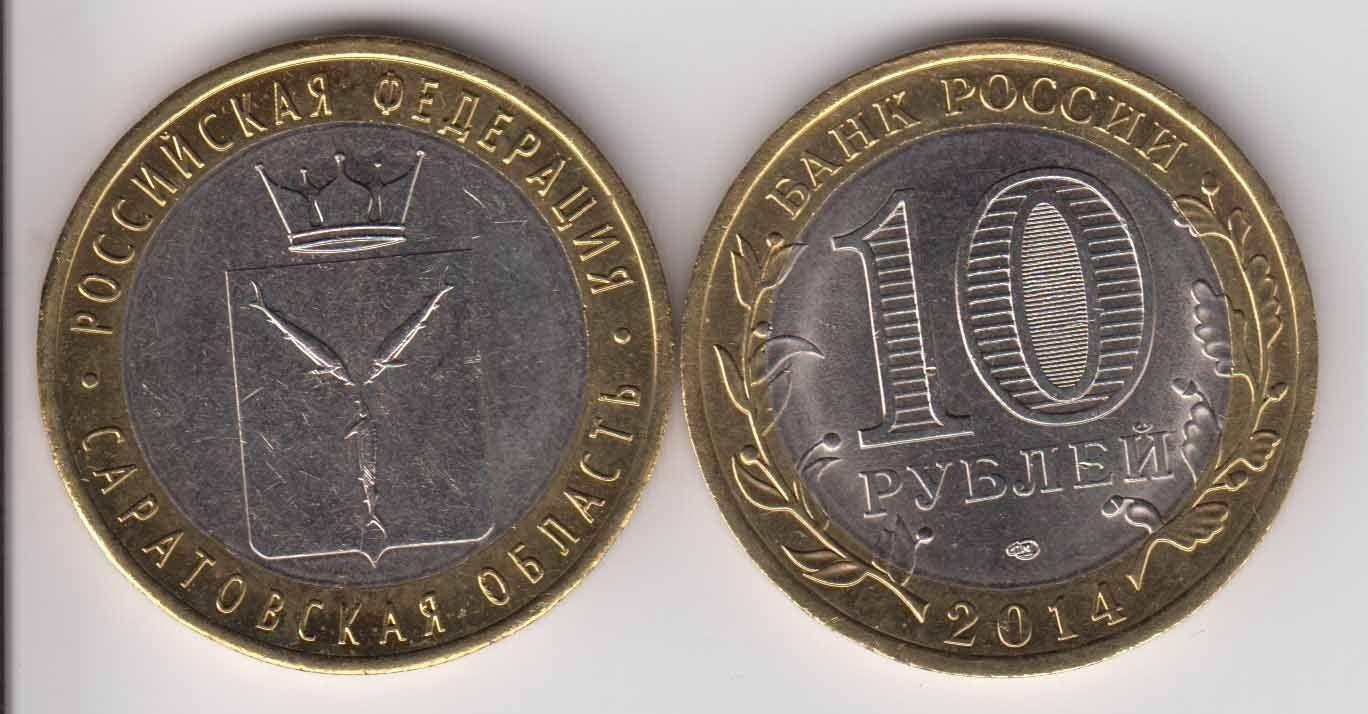 Юбилейные монеты 10 рублей фото с ценами