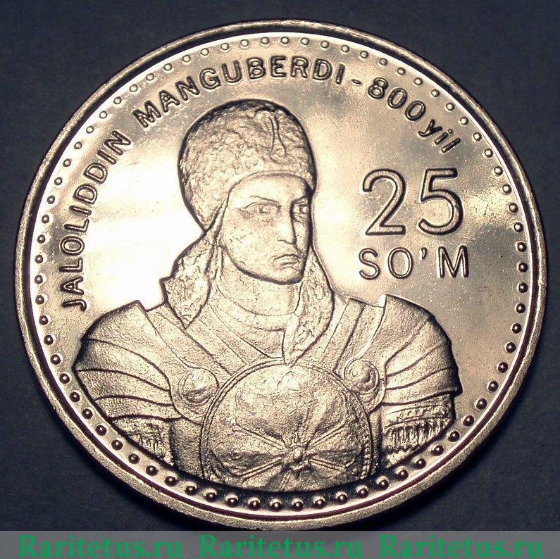 Цена 10 сум 1999 на аукционе монеты арабских эмиратов 1 дирхам