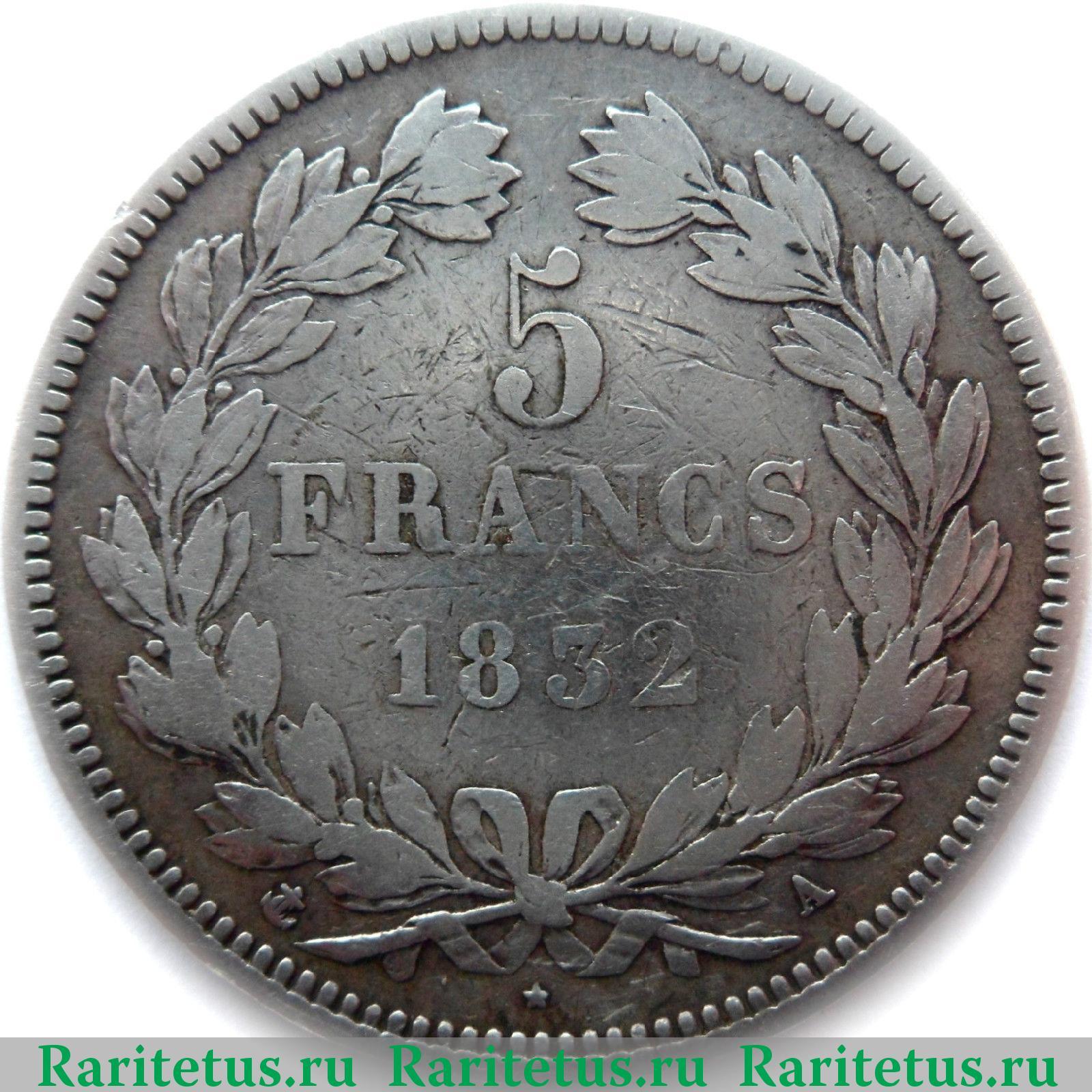 Цена монеты 5 франков 1832 года калужка деревня