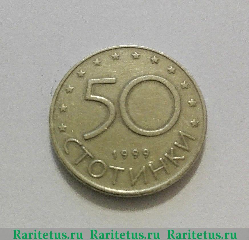 50 стотинки 1999 года цена новороссийск магазины для коллекционеров