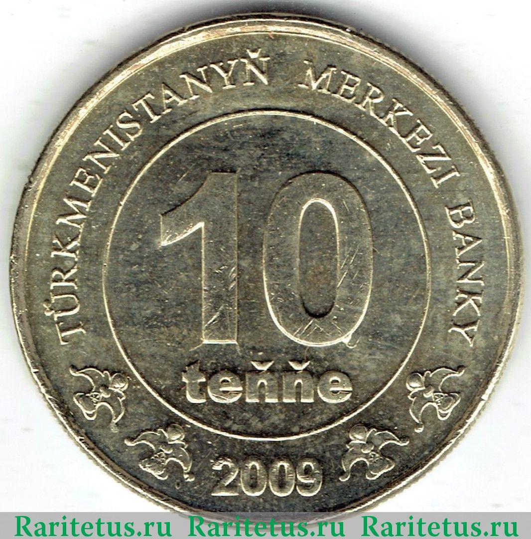 10 tenne 2009 цена монеты цб рф 2016 года