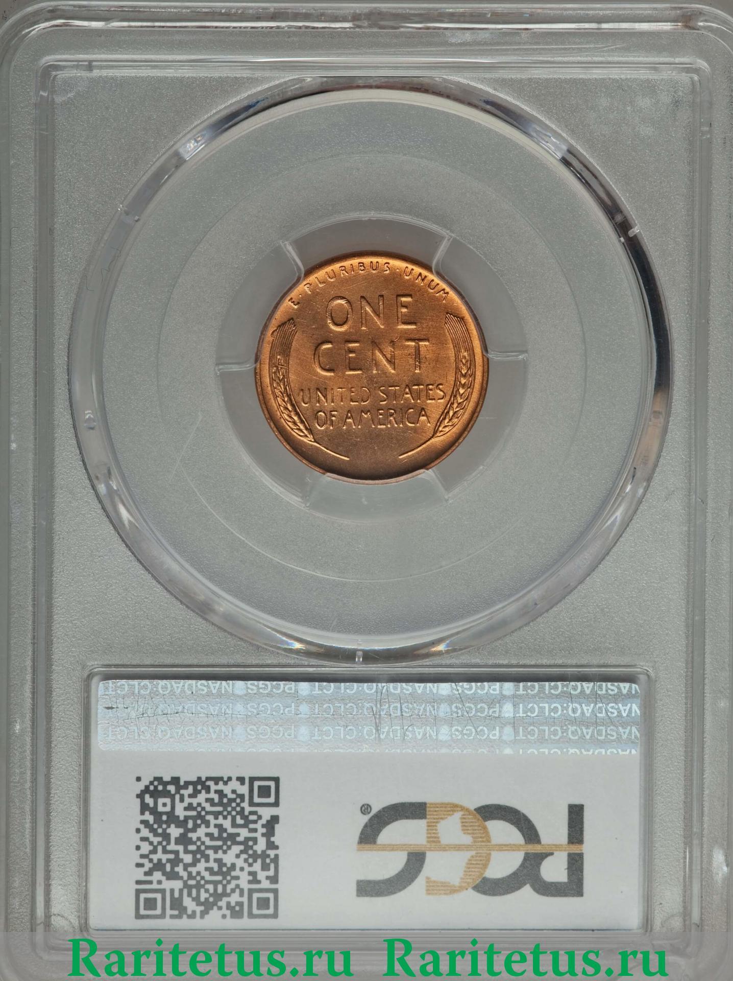 Цена монеты 1 цент (cent) 1958 года, США: стоимость по