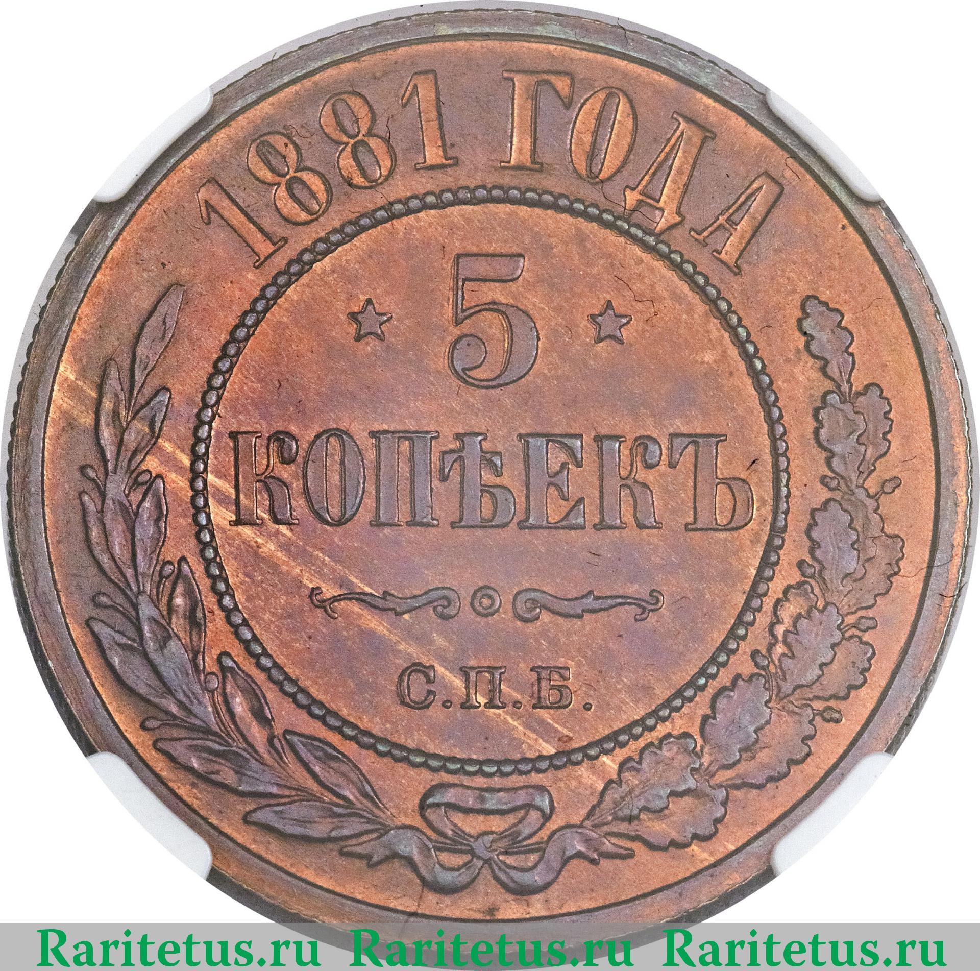 5 копеек 1871 года не редкая, но не частая медная монета российской империи времен александра ii