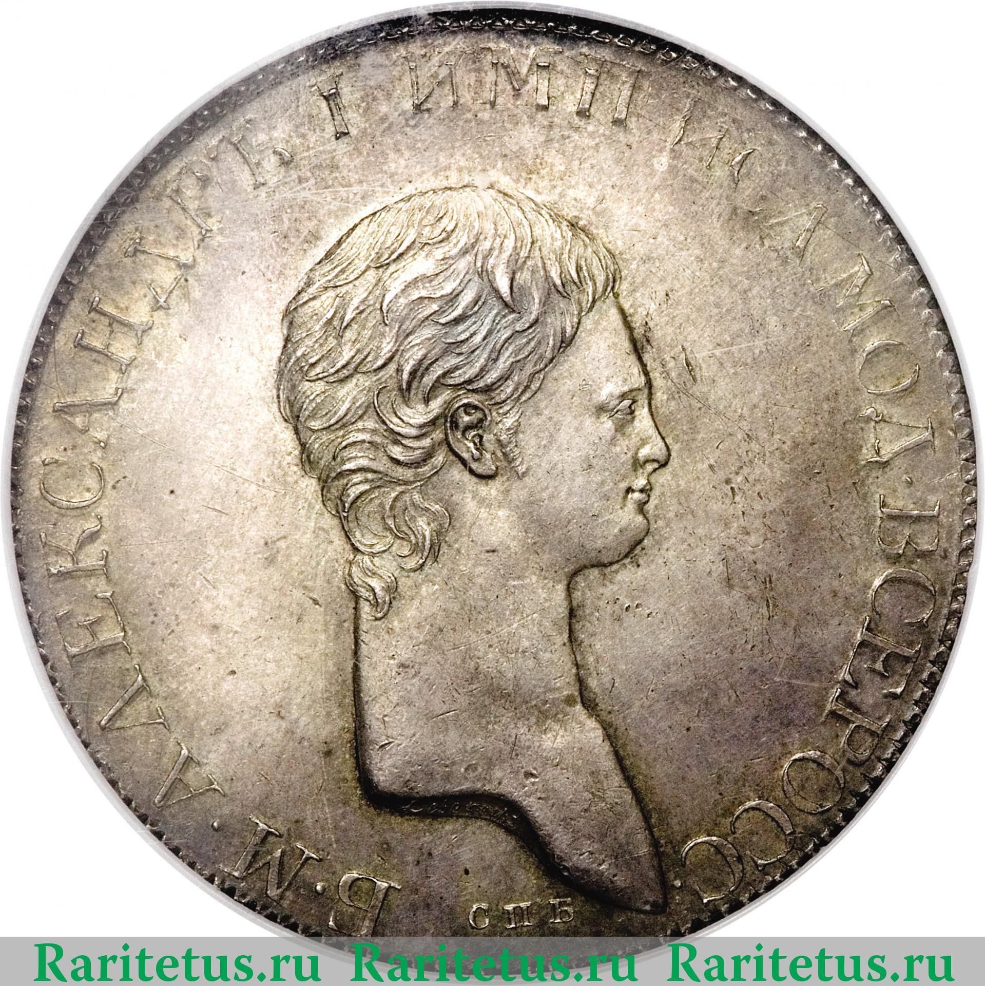 Государственная российская монета рубль куплю копійки