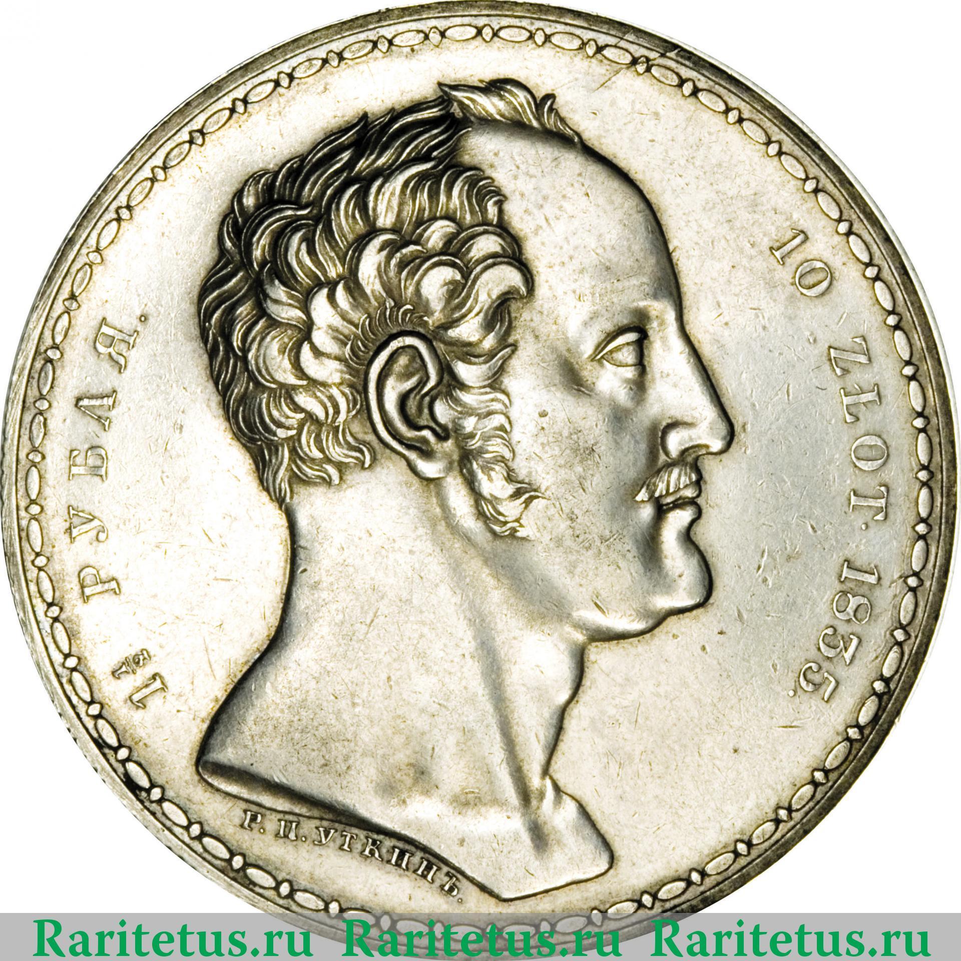 10 злот 1856 года цена 2 грош 1928