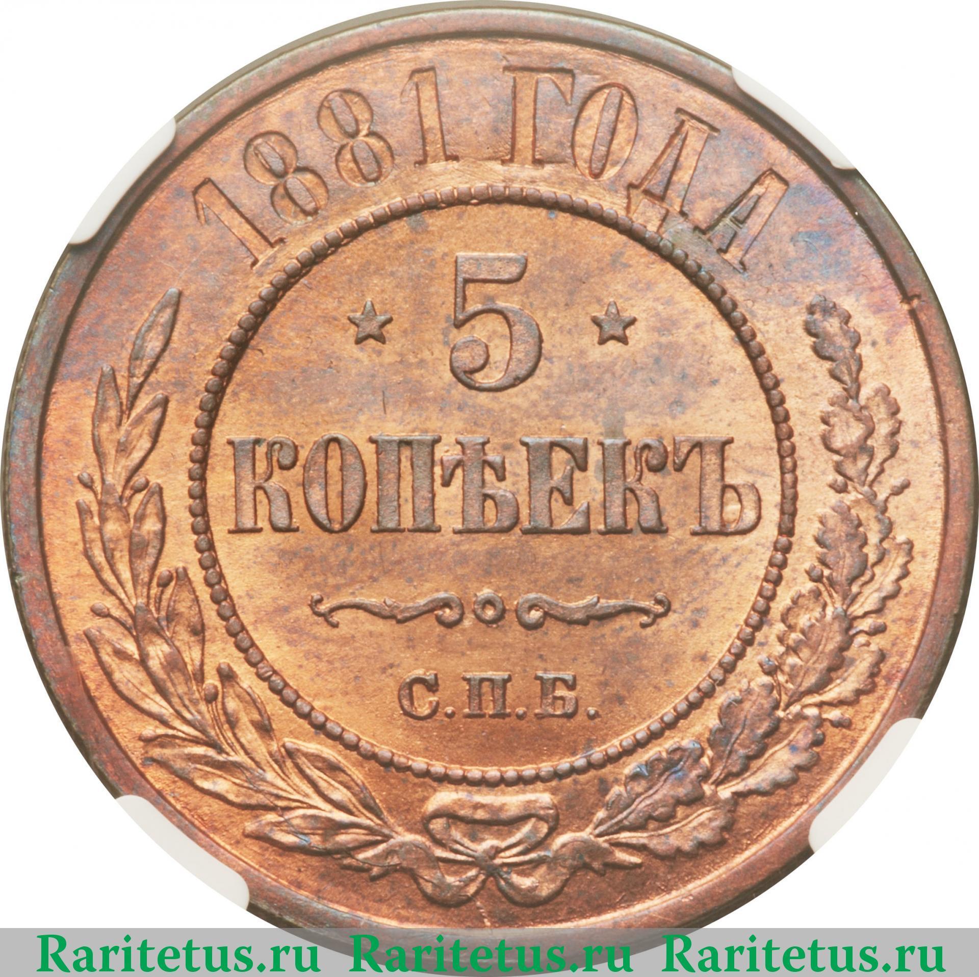 Примерно стоимость 3-х копеек 1858 года в состоянии vf - xf