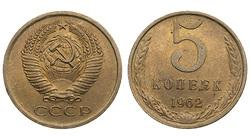 Сколько стоит 5 копеек 1962 года соболь на гербе