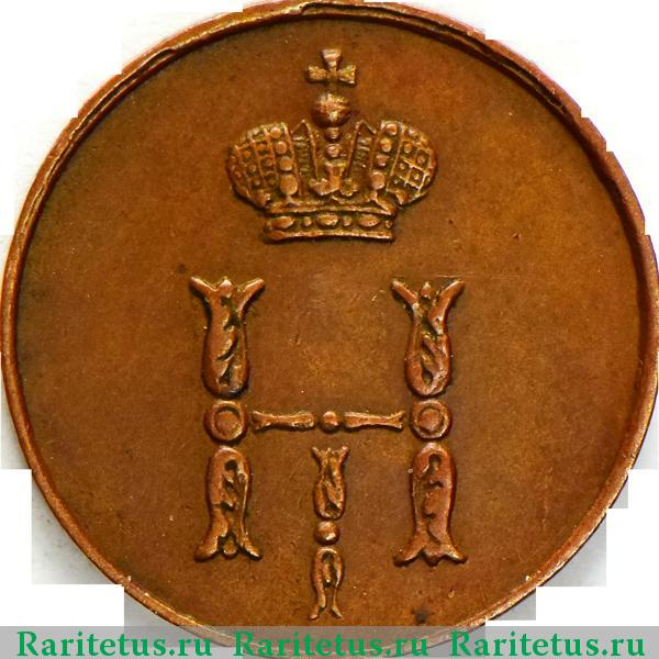 Полушка 1853 года цена на сегодня серебряные монеты цветы