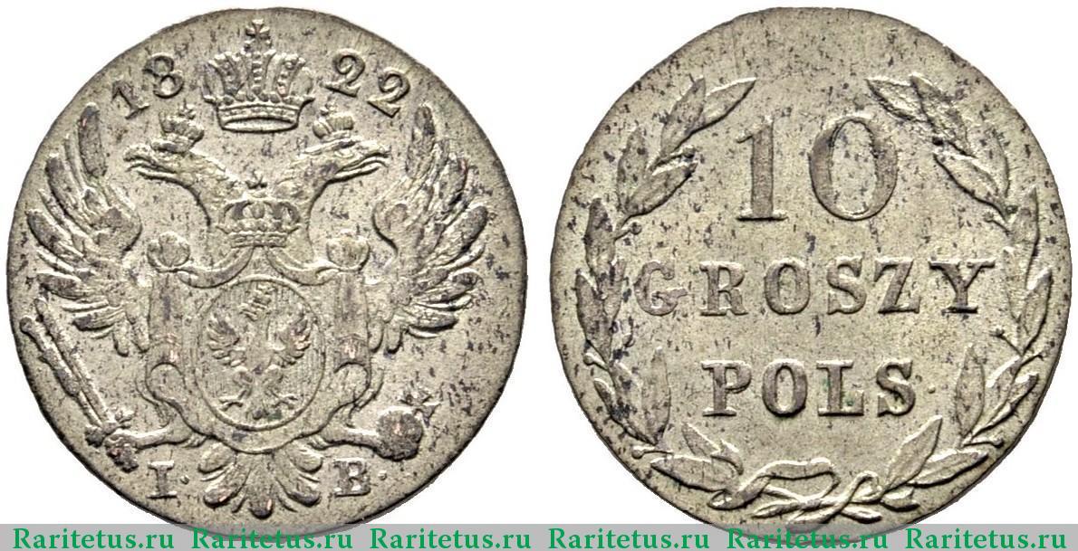 Сколько стоит 10 groszy монеты серебро красная книга цена