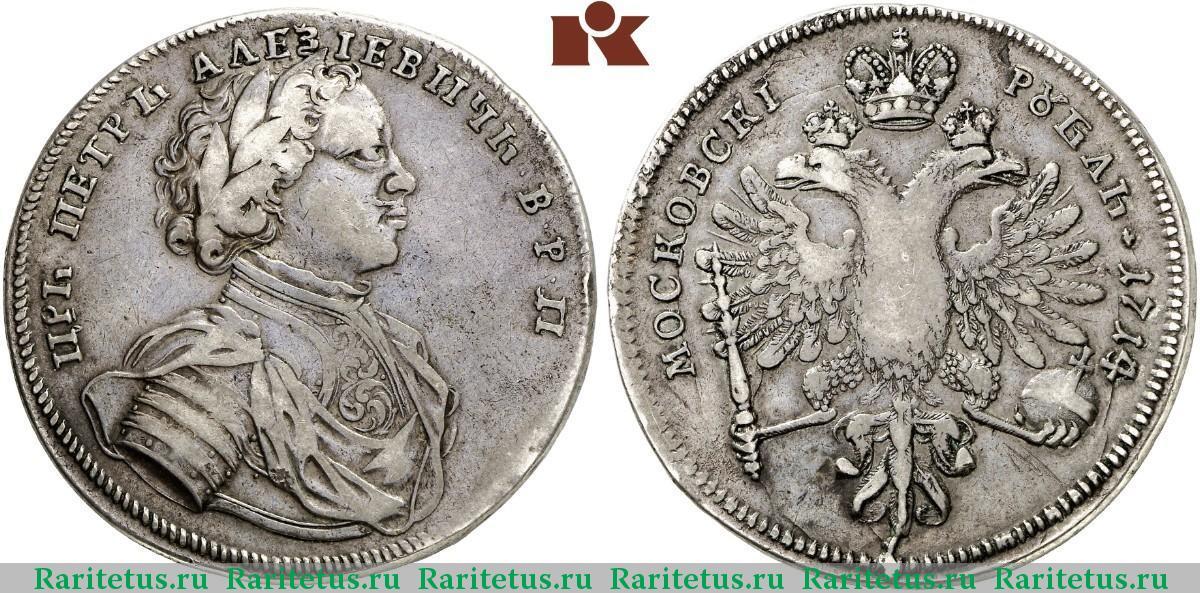 Рубль 1714 года цена 10 коп 1921 года цена