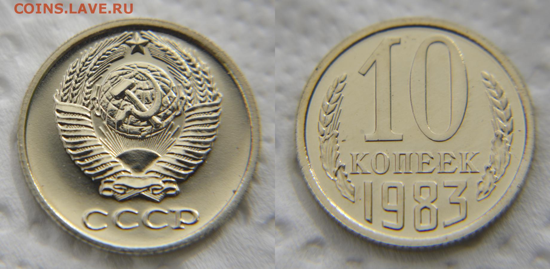 10 копеек 1983 года цена как обозначается турецкая лира