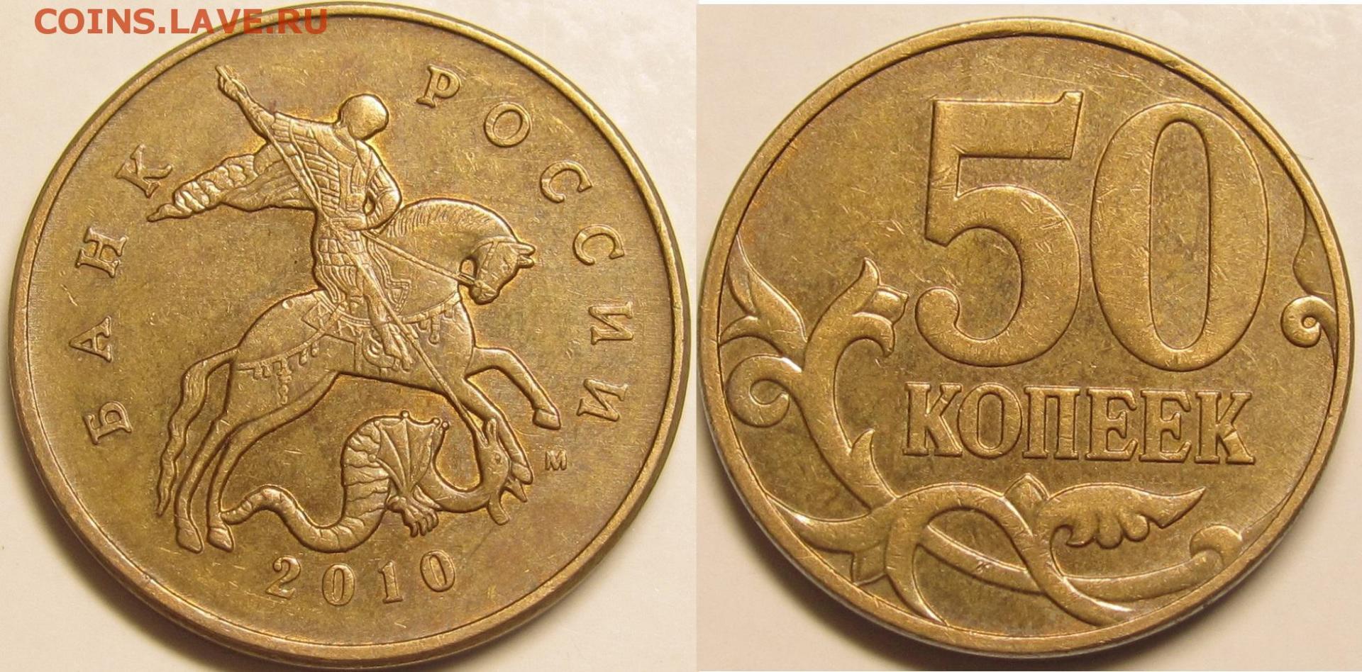 10 копеек 2010 года стоимость м coins2001 narod ru
