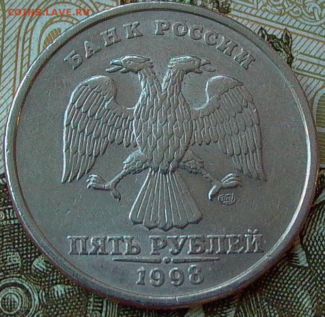 5 руб 1998г спмд ценные монеты 10 руб россии