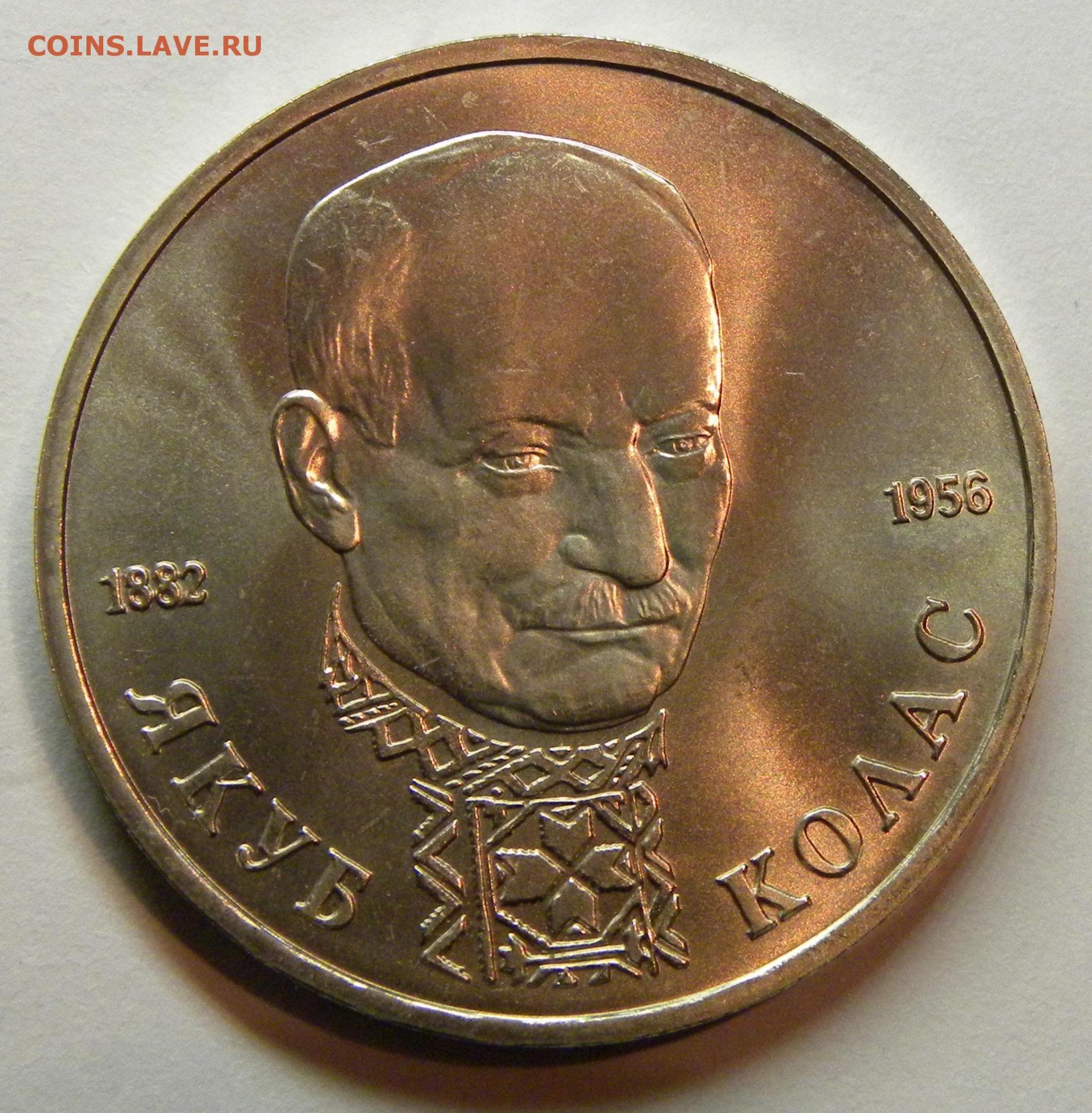 1 рубль якуб колас цена обмен редкими монетами