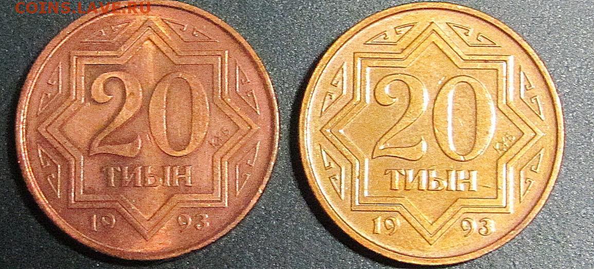 Сколько стоит 20 тиын железные 1993 года монета 1896 года стоимость