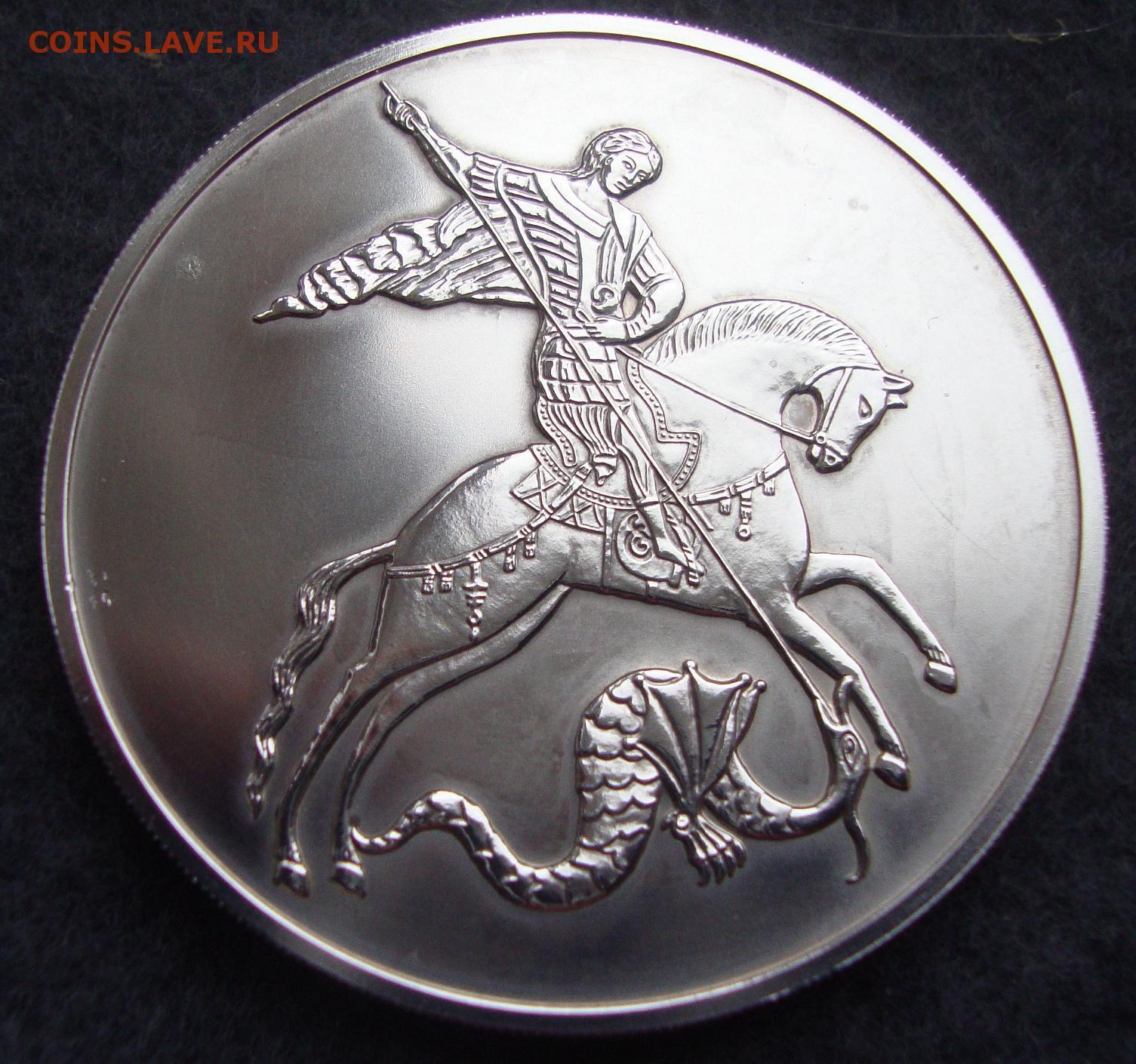 3 рубля 2010 года георгий победоносец цена монеты моя коллекция
