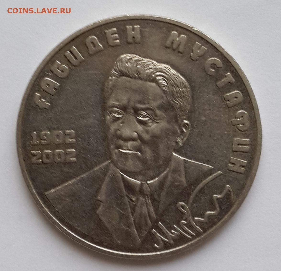 50 тенге 2002 года цена стоимость 20 грошей 1923 года цена польша