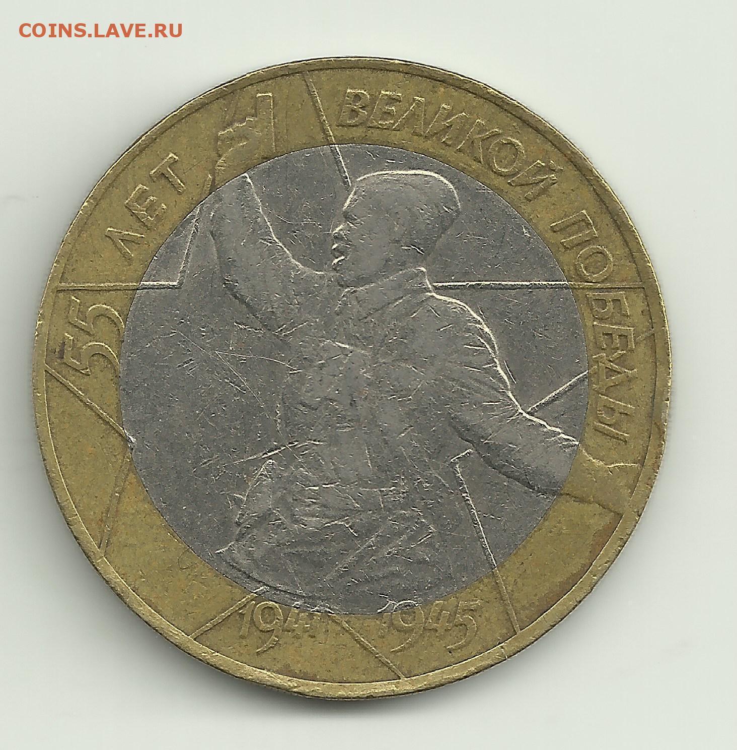 Сколько стоит 10 рублей 2000 года купить 50 копеек 1922 года