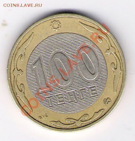 Стоимость монеты 100 тенге 2002 купить альбом для адресов