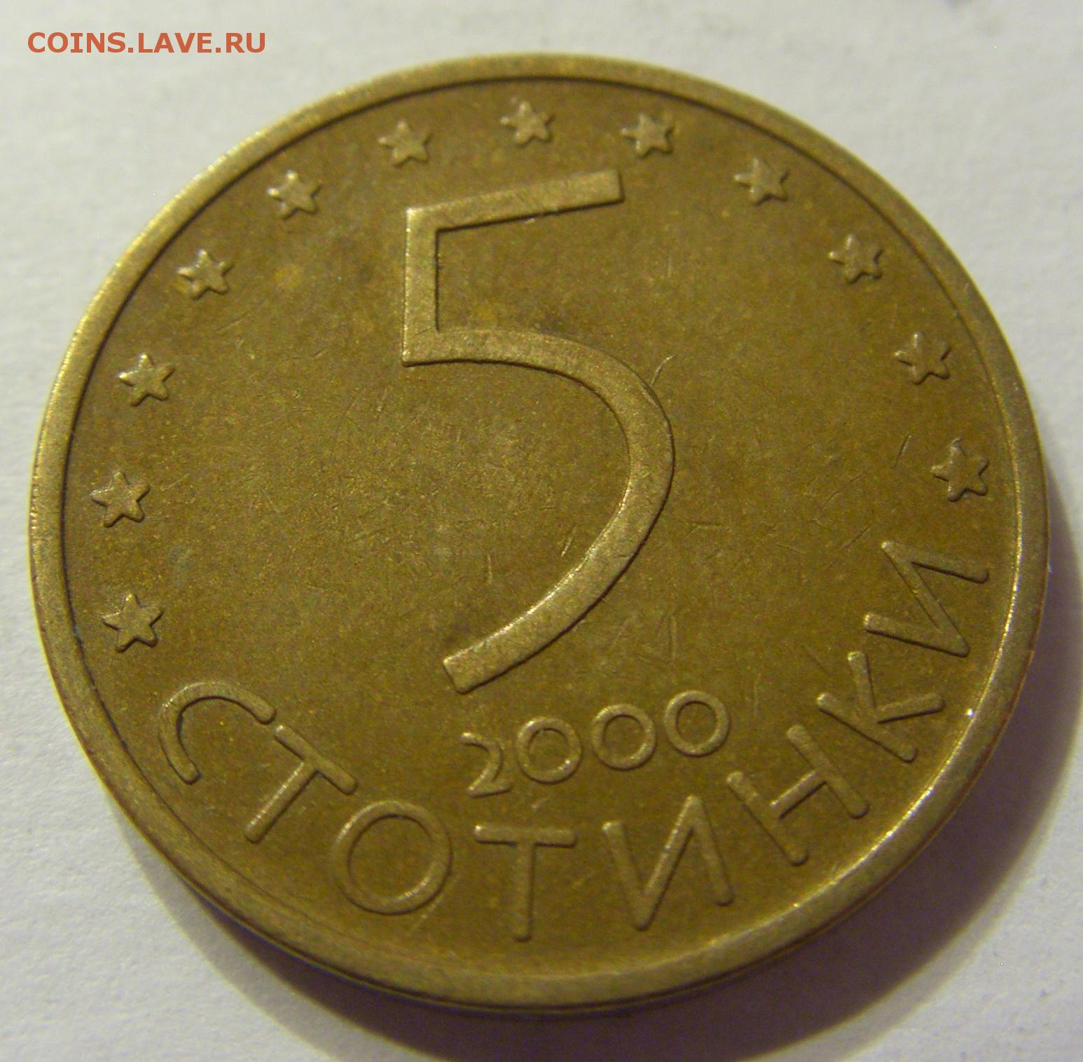 5 стотинок раскол 1993
