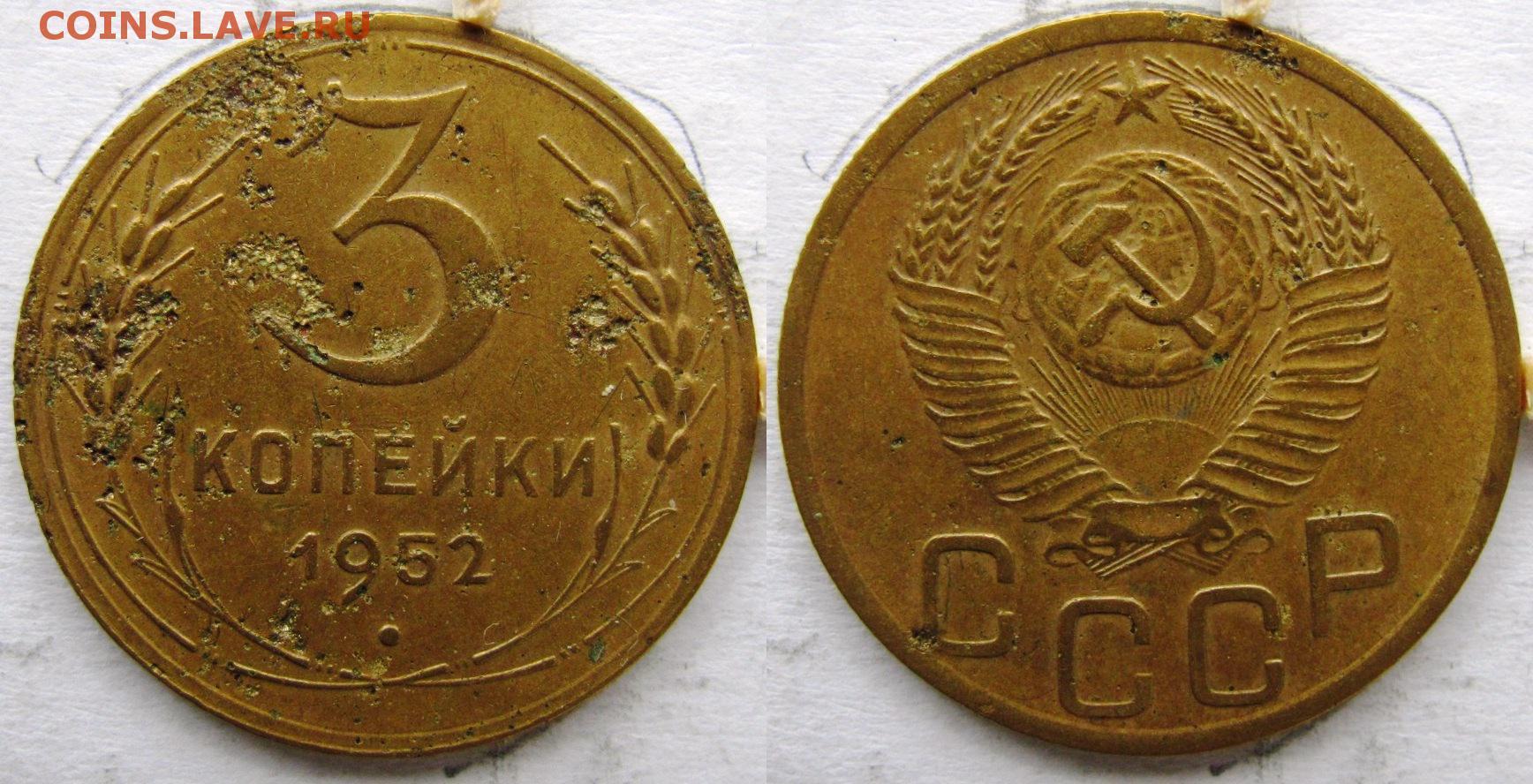 Копейка 1952 года цена пемолюкс сода состав