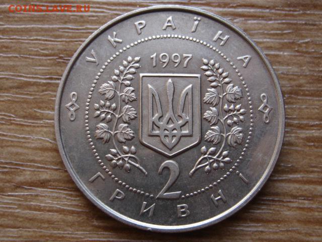 Монета 2 гривны 1997 года 1 год конституции монета великобритании 1 пенни