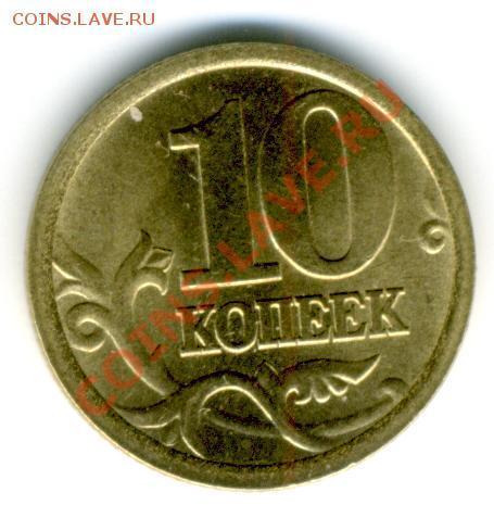 10коп2005 стоимость украина российские монеты представляющие ценность таблица