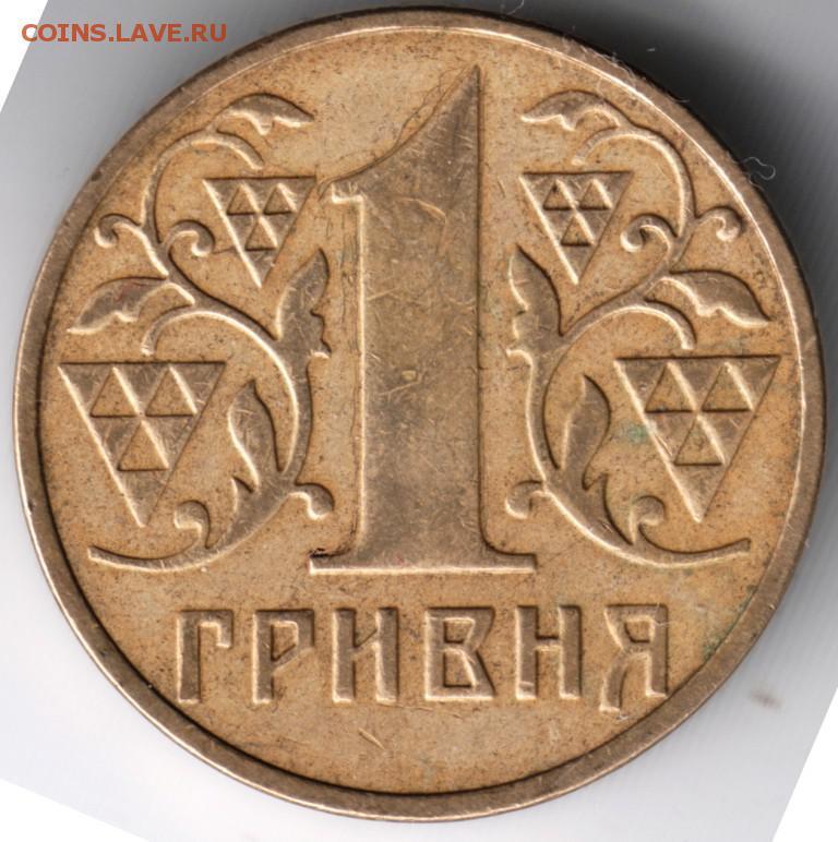 Сколько стоит 1 гривна 2001 года украина 2 коп 1894 года цена