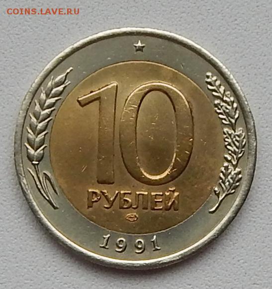 10 рублей 1991 год стоимость: новые фото бесплатно: http://www.fotozyarba.ru/10-rublej-1991-god-stoimost.html