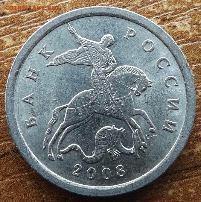 Стоимость монеты 5 копеек 2008 года цена 2 кроны швеция 1932
