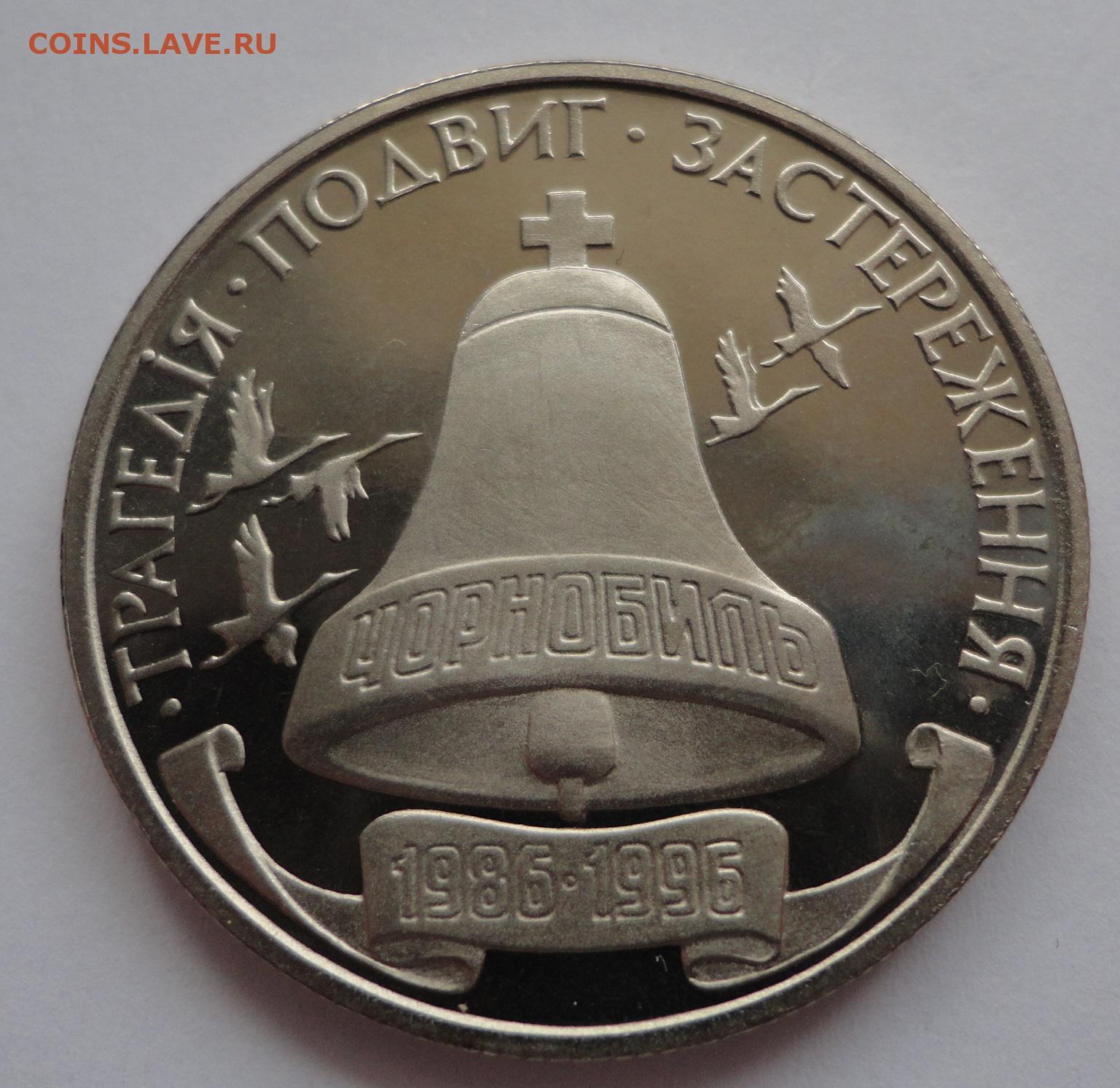 Украина 200000 карбованцев 1996 года чернобыль золотая монета георгий победоносец цена в сбербанке