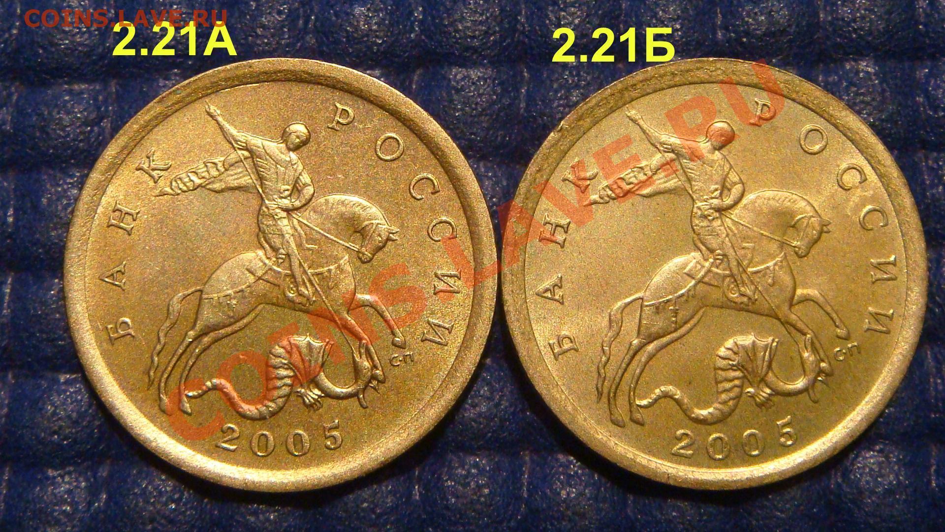 10 копеек 2005 года стоимость 50 groszy 1973 года цена