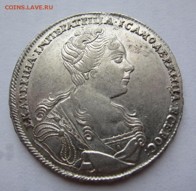 Серебряный рубль 1727 года екатерина стоимость сколько стоит пенни