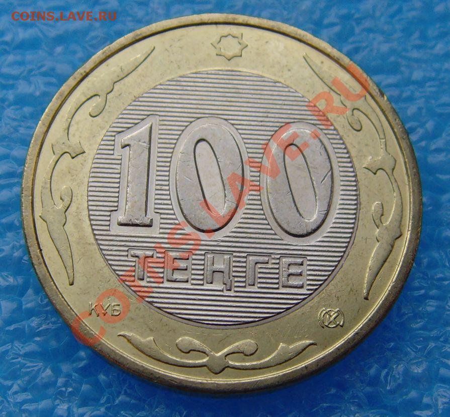 100 тенге 2007 рубль 1992 года разновидности