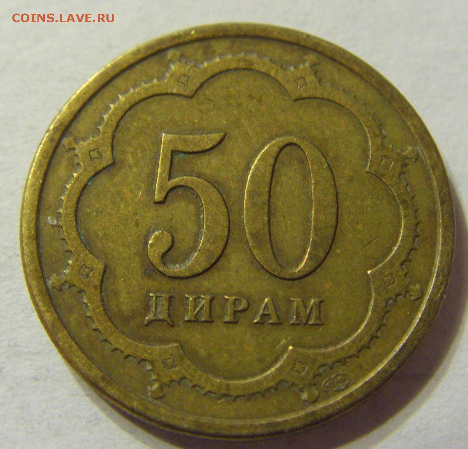 20 дирам 2001 года цена стоимость монеты монета тайлер