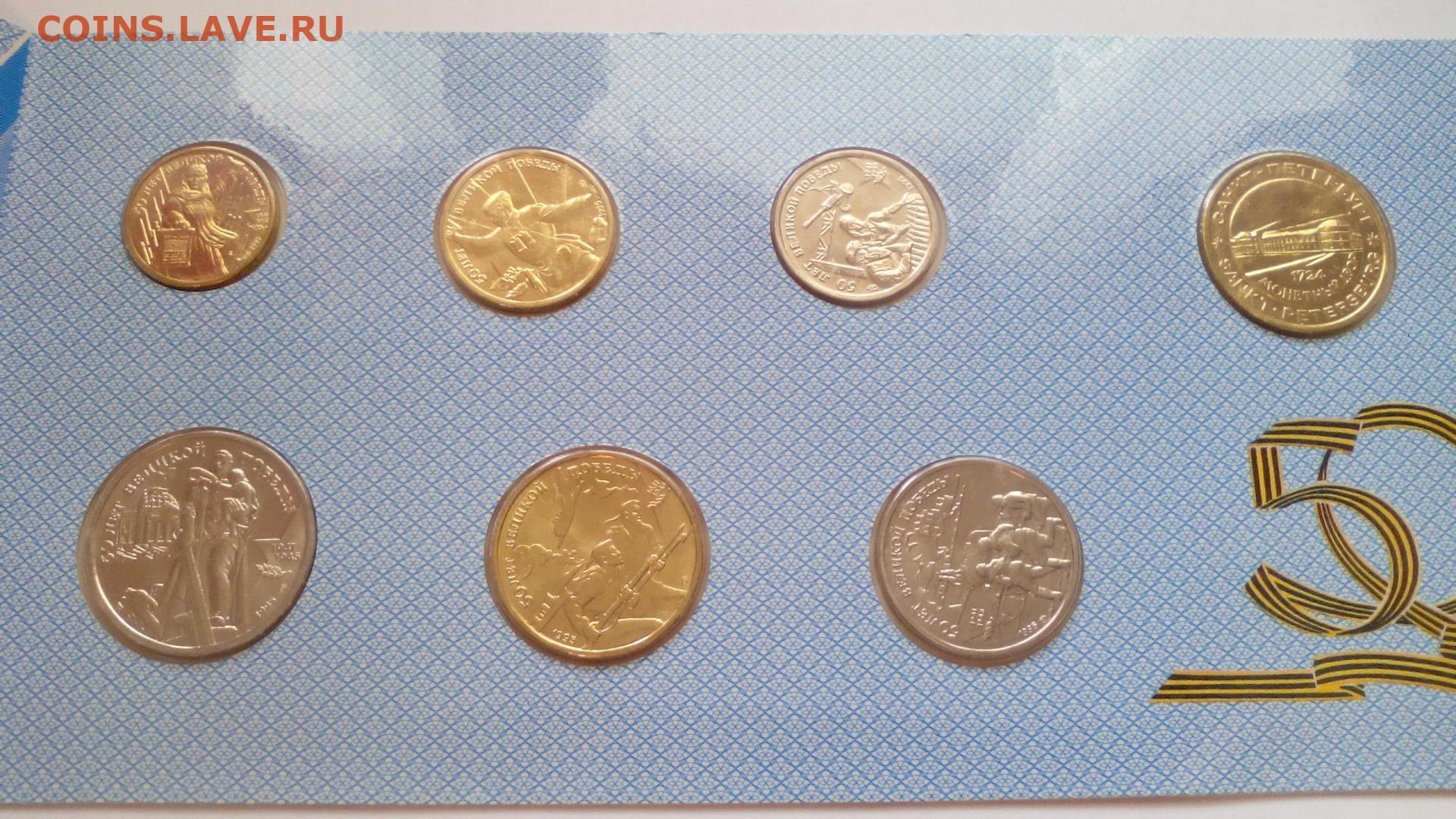 Набор 50 лет победы 1995 года оценка монет ссср в украине