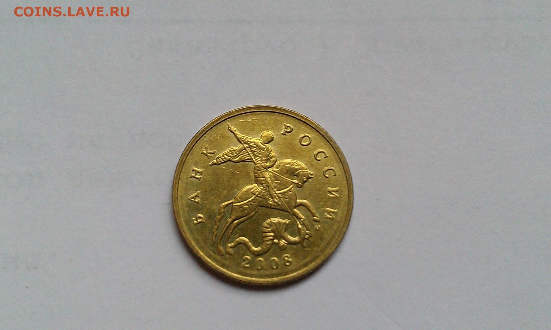 Монета 5 копеек 2 8 года цена сп м стоимость Я