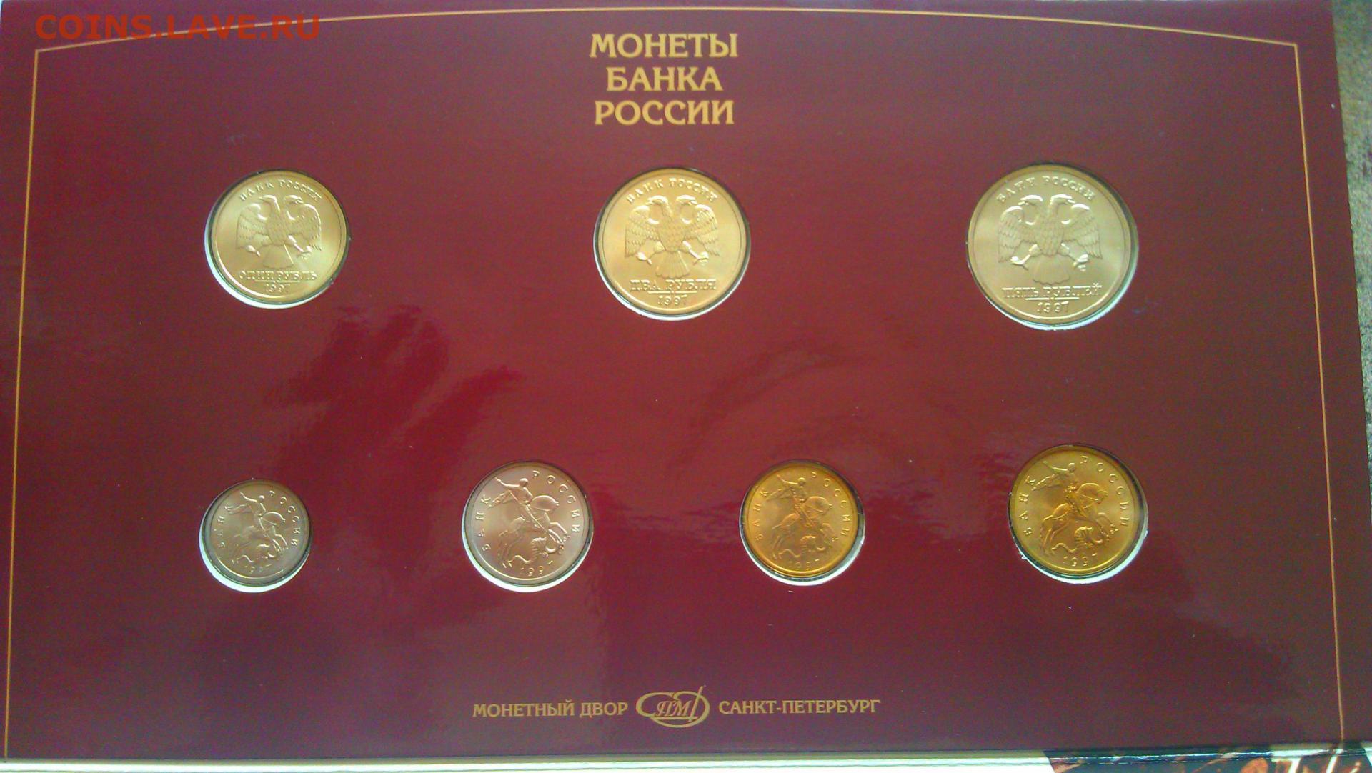 Монеты банка россии 1997 билет банка россии 100 рублей сочи