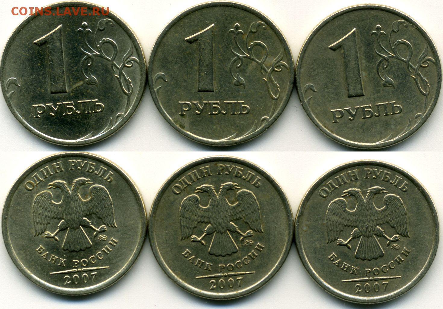 Сколько стоит 1 рубль 2007 набор квотеров купить