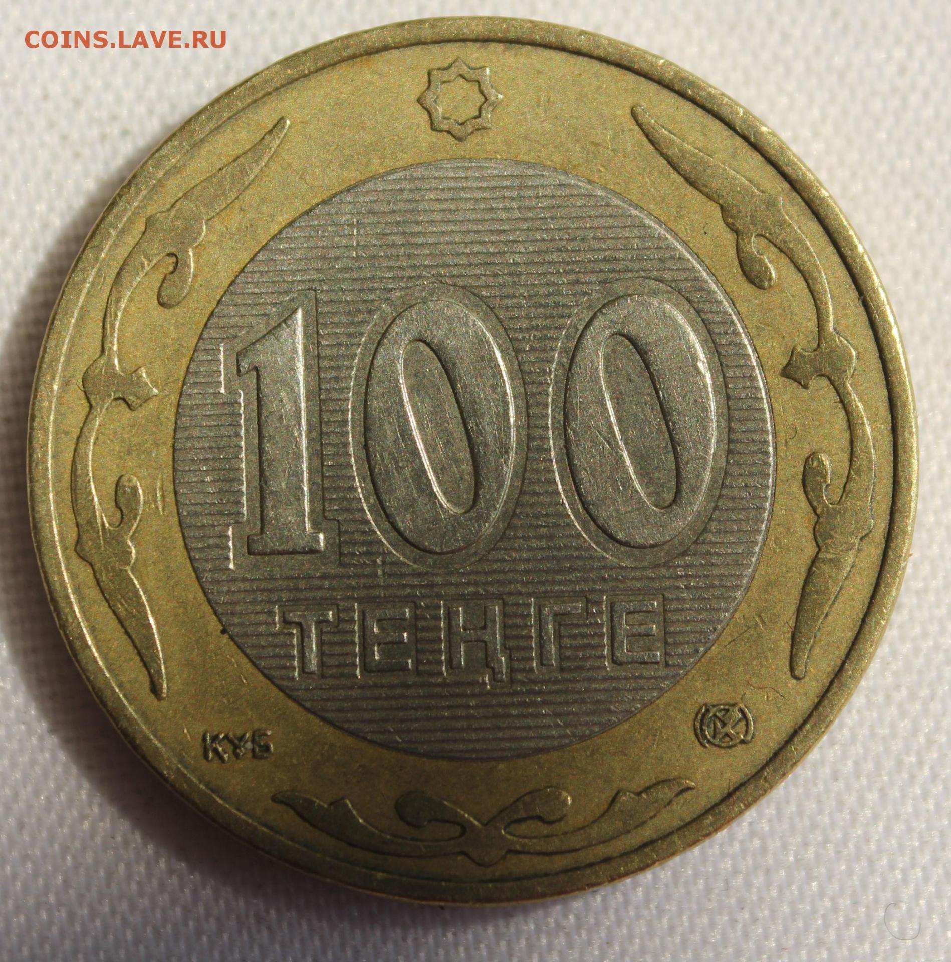 100 тенге 2002г стоимость новая турецкая лира фото