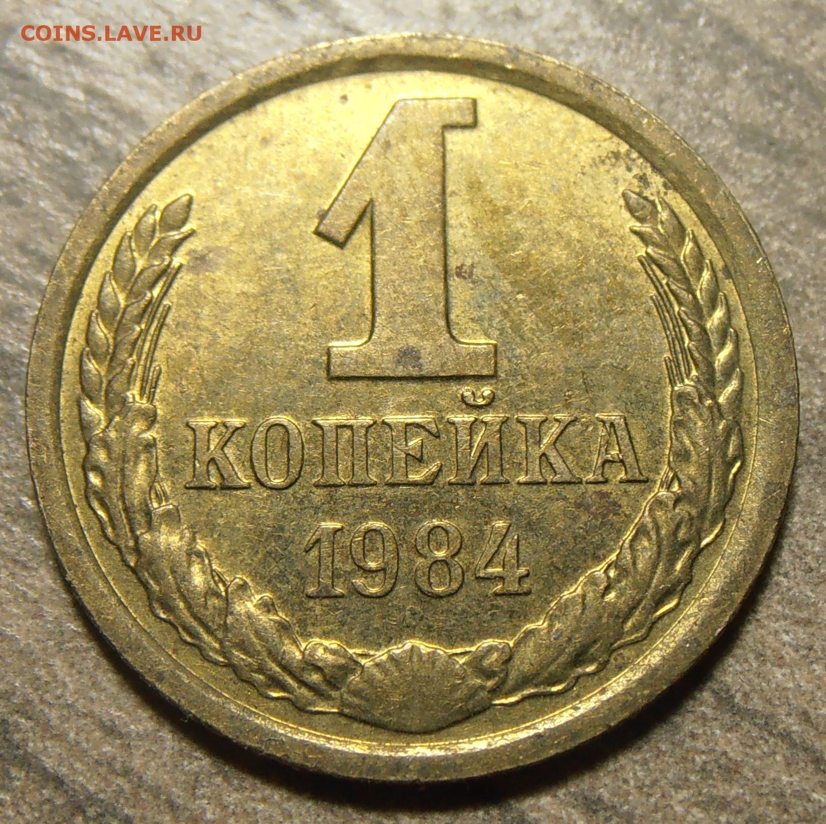 Сколько стоит 1 копейка 1984 года ссср цена золотые монеты в ростове на дону