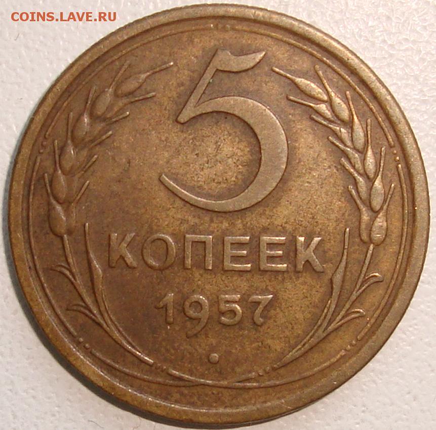 Монета 5 ore 1957 года - норвегия - хокон vii